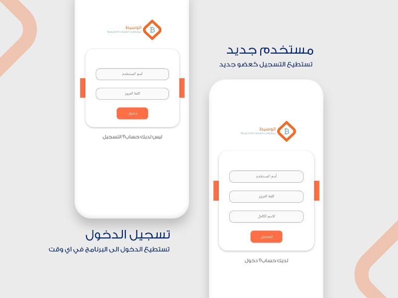 الوسيط لبيع وشراء العملات الإلكترونية 1.jpg